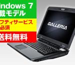 GALLERIA QF980HG Windows 7 キャンペーンモデル 価格