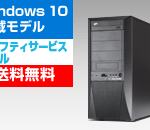 2016年10月GALLERIA ZG 次世代SSD搭載 セーフティサービスモデルスペック