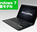 2016年8月GALLERIA QSF960HG Windows 7スペック
