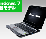 2016年9月GALLERIA QSF970HE Windows 7スペック