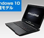GALLERIA QSF965HE SSD+HDD 性能