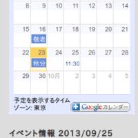 図16:カレンダーと予定の表示