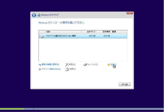 図25:Windowsをインストールするパーティションを作成するので、「新規」をクリックします。
