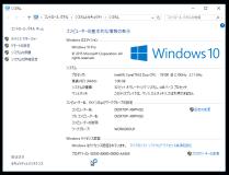 図43:システム情報が表示されています。Windows10Proにアップグレードしています。また、認証も完了しています。(インターネットに接続しているので、自動的に認証がすんでいるようです。)