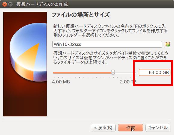図5:仮想ディスクのサイズを64GBに設定。