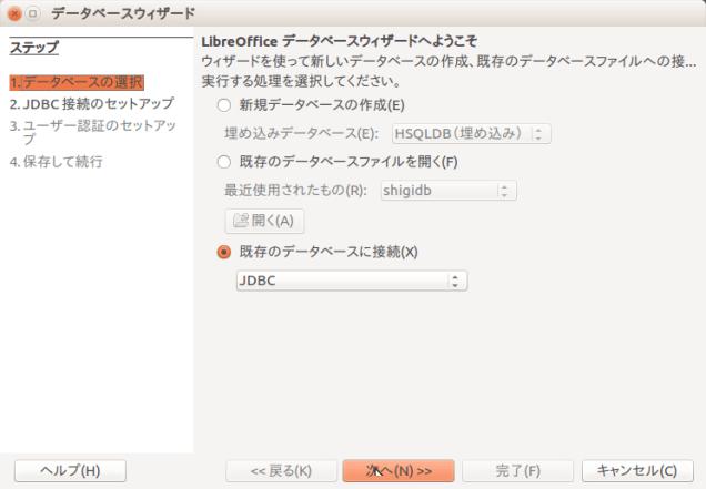 図2:LibreOfficeを起動し、Baseをクリックする。「既存のデータベースに接続」をクリックする。(このとき、ドライバはJDBCを選択しておく) 「次へ」をクリック。