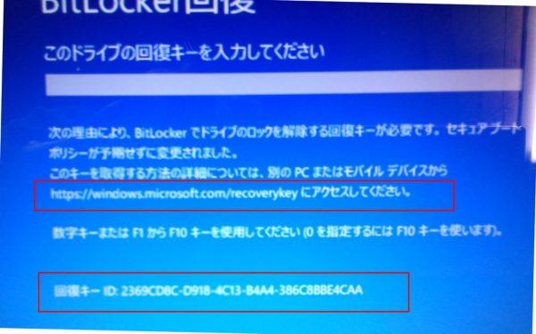 図1:BIOSでsecure bootを無効化して、ログインすると、途中でBitLocker回復が表示された。回復モードに移行した。事前に、BitLockerを解除しておく。
