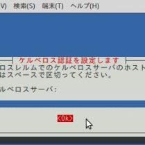 図1-2:「ad.test.local」と入力。「OK」を選択し、「Enter]を押す。
