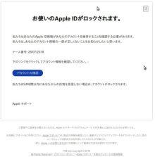 図2:メールを開くと、意味が通らない日本語でApple IDがロックされると脅かしてくる。
