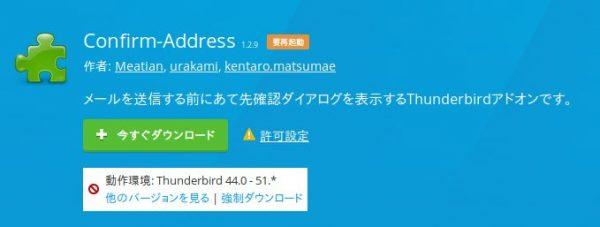 Comfirm Addressはバージョン51で開発がストップしているようです。