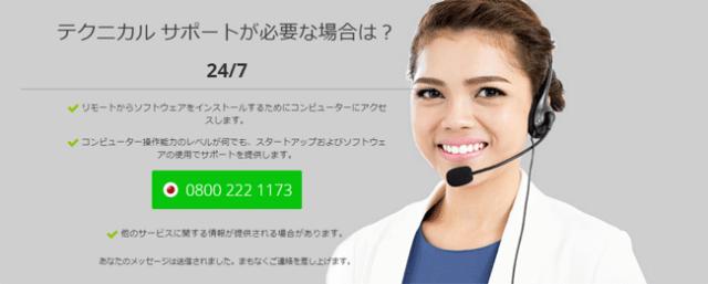 onesafe電話