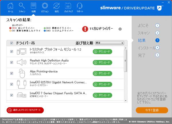 slimwear-driverupdate