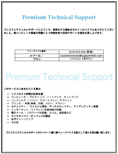 プレミアムテクニカルサポート