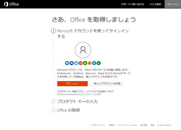 デスクトップ版office再インストール