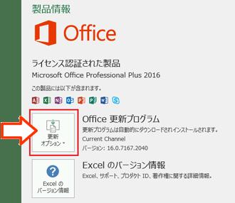 officeークイック実行形式