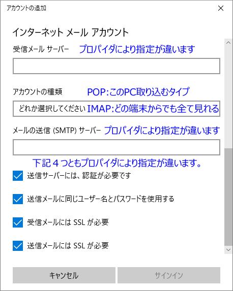 メール詳細設定