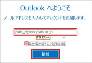 メール ぷらら plala(ぷらら)メールの設定方法(詳細設定)