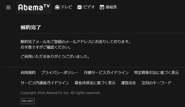 Abema TV 解約