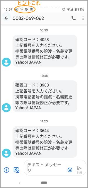 ログイン sms ヤフー
