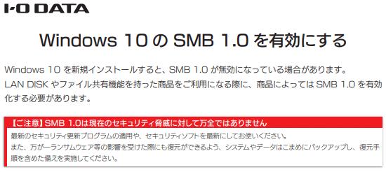 SMB1.0脅威