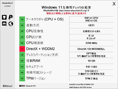 Windows11要件チェック