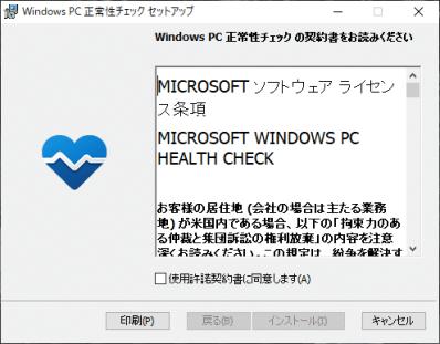 WindowsPCHealthCheckSetup.msi