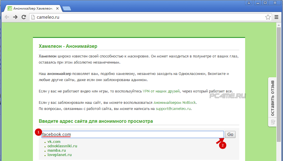Chameleon VKontakte  Forgot your username? List of free anonymizers