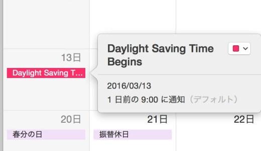MACのカレンダーに海外の祝日を表示する方法