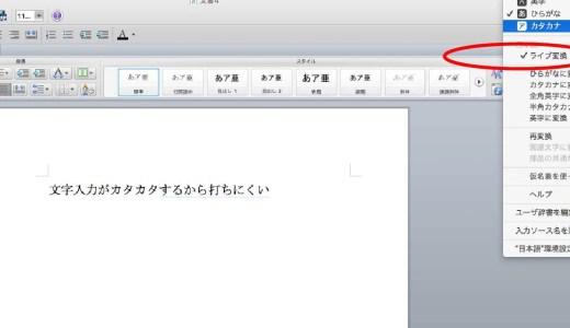 [MAC] 文字がカタカタして打ちにくい!El Capitan新機能