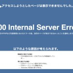 「500 Internal Server Error」というエラー