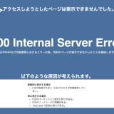 「500 Internal Server Error」というエラー