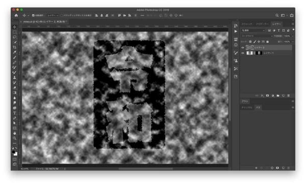 かすれ判子・スタンプを作る【イラストレーター&フォトショップ】雲