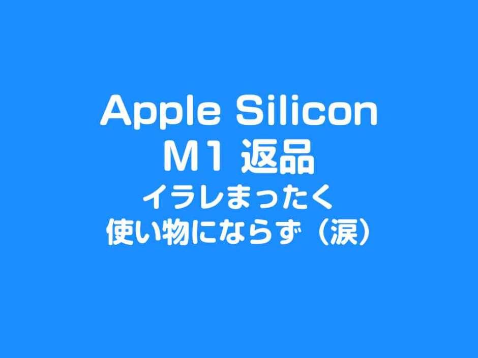 Apple Silicon M1泣く泣く返品。イラレまったく使い物にならず。