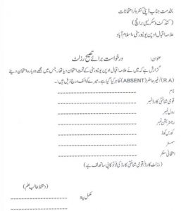 Aiou Assignment Marks Correction Form