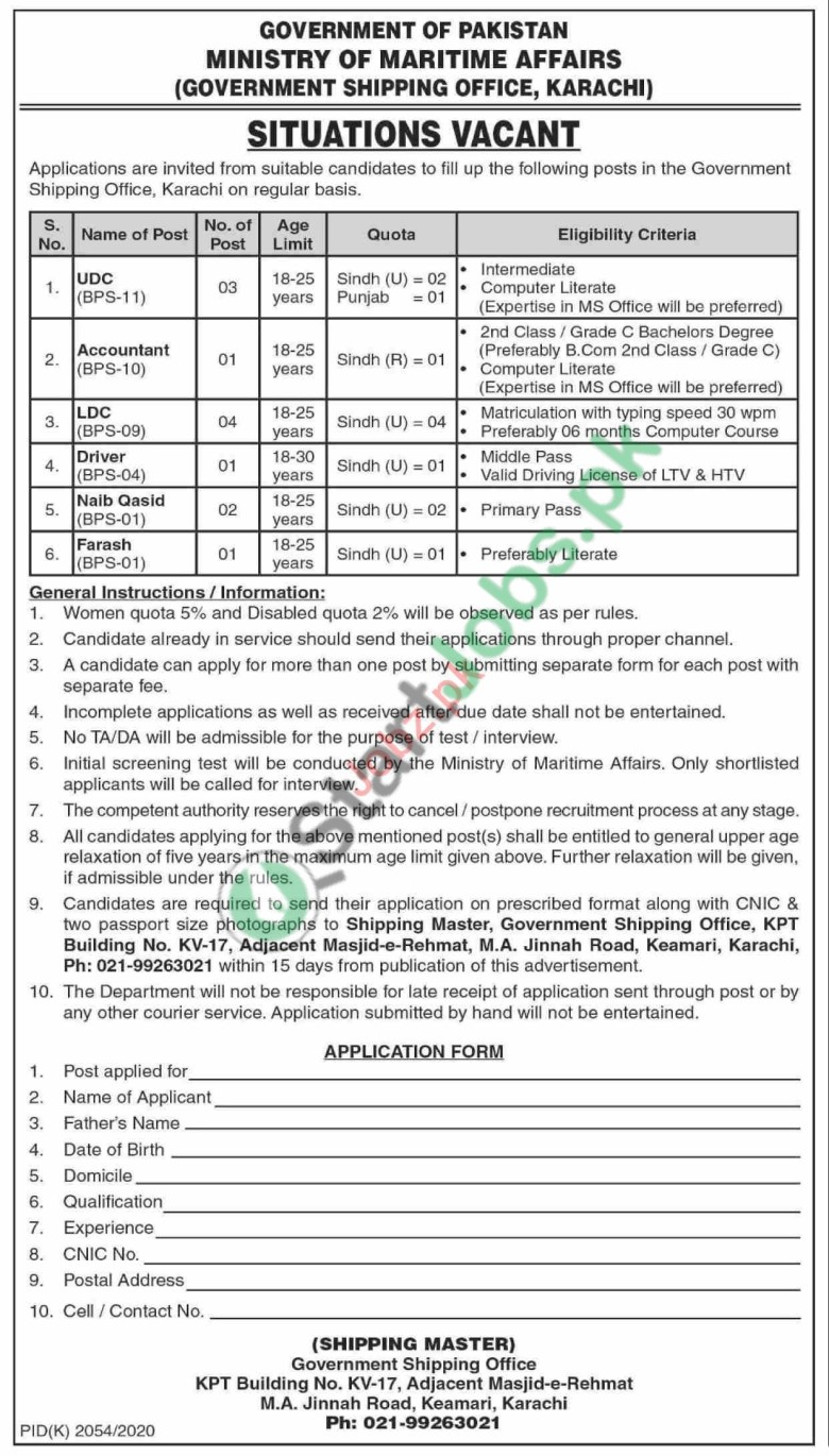 Ministry of Maritime Affairs Jobs 2021 (1)