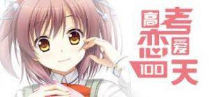 Gaokao Love 100days Full Pc Game Crack