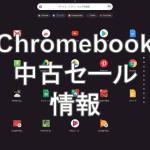 中古Chromebookセール情報