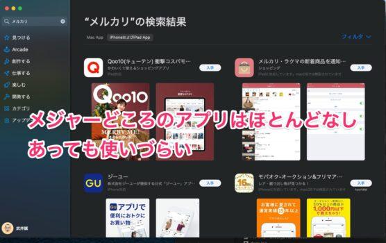 M1 MacBook Airでのモバイルアプリ事情