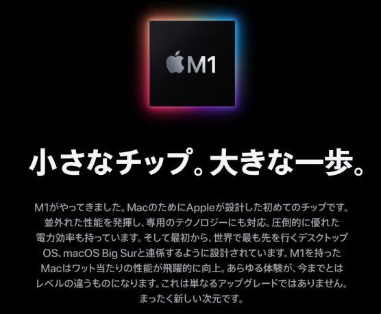 MacBook Air(M1 2020)