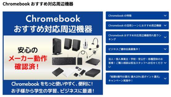 パソコン工房のChromebook