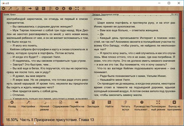 luchshie-besplatnye-chitalki-knig-i-dokumentov-dlja-windows-image6.jpg