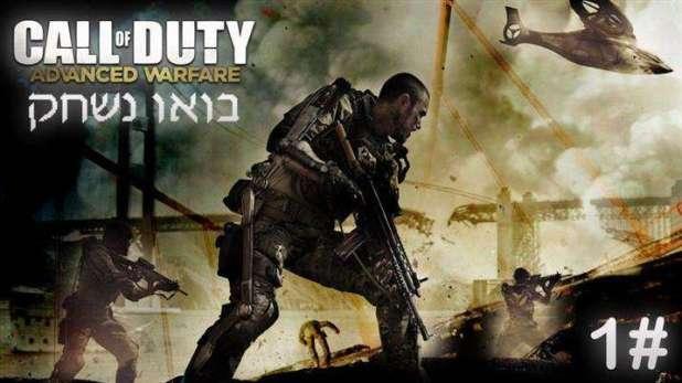 Call Of Duty Advanced Warfare - פרק 1