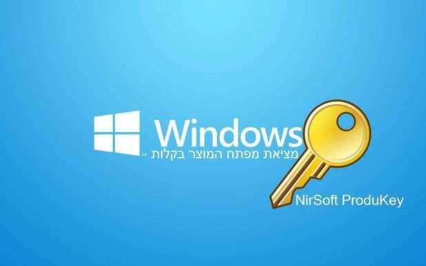 NirSoft ProduKey