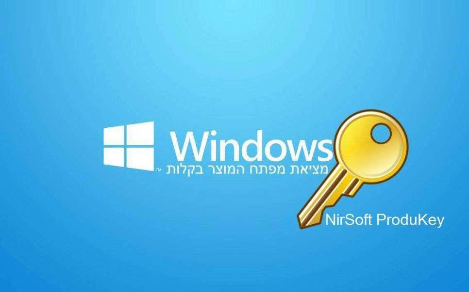 NirSoft ProduKey - איך למצוא את מפתח ה-Windows שלכם - גלקסיית המחשבים