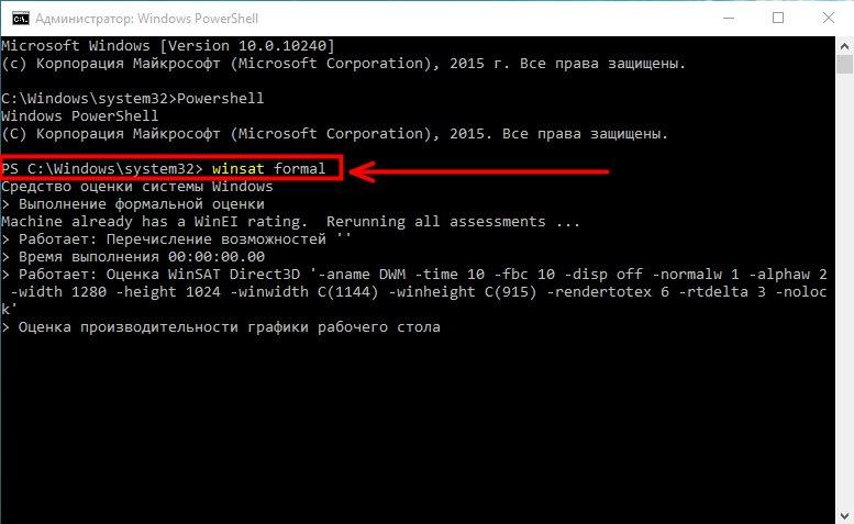 Winsat-ты Windows 10 әкімшінің пәрмені туралы сұраныста ресми орындау