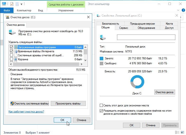 Windows 10-дағы Сорба файлдарынан дискіні қарап шығу