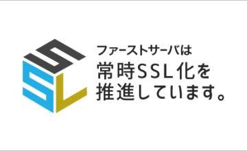 常時SSL化