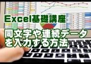 Excel 基礎 講座 オートフィル