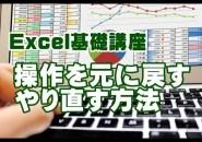 Excel エクセル 基礎 元に戻す やり直す