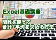 Excel SUM関数 AVERAGE関数